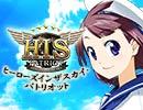 【ニコニコアプリ】ヒーローズ イン ザ スカイ パトリオット