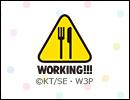 WORKING!!! 4品目