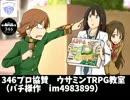 【ニコニコ動画】【卓M@s】346プロ協賛 ウサミンTRPG教室 Extra【カードランカー】を解析してみた