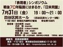【お知らせ】7.31「表現者」シンポジウム[桜H27/7/24]