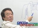【青山繁晴】原子炉の基本、沸騰水型と加圧水型の安全性[桜H27/7/24]