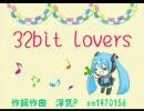 【初音ミク】 32bit lovers 【PV】