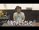 ういちの我流伝 第378話(1/4)