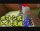 【実況】(高画質)新米マイクラ実況者2人でMinecraftを楽しむわ12