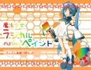 初音ミクオリジナ曲 「魔法少女ラジカルペイント(LONG VERSION)」 thumbnail