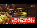 ユニバTV2 #75 後編