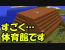 【実況】(高画質)新米マイクラ実況者2人でMinecraftを楽しむわ13