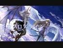 【初音ミク&GUMI】 蒼空クロスライン 【オリジナル曲】