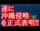 【緊急速報】 中国政府、遂に沖縄侵略を正式表明!!