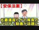 【ニコニコ動画】【安保法案】ヒゲの隊長のパロディ動画に、佐藤正久議員「吹いた。を解析してみた