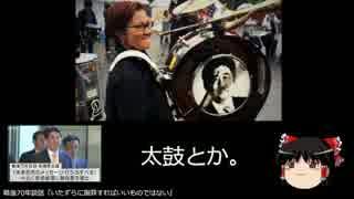 【ゆっくり政経】戦後70年談話、「謝罪」盛り込まない方向で最終調整
