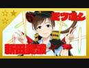 【ニコニコ動画】満艦飾マコがミツボシに…っ!?を解析してみた