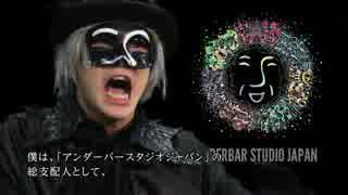 【9/16発売】 Newアルバム  「アンダーバースタジオジャパン」 【CM】 thumbnail