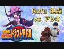 【ポケモンORAS 実況者大会】ドラフト甲子園 第一試合 Refu視点【VSアシキ】