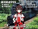 【乐正绫】銀河鉄道999【カバー】