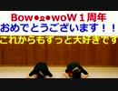 【ニコニコ動画】【ばうわう1周年】恋の2-4-11【祝ってみた】を解析してみた