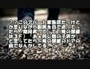 【ニコニコ動画】【ゆっくり怪談】洒落にならないゆとりの話【怖い話】を解析してみた