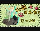 【ニコニコ動画】【WoT】山猫さんち! むっつめ【ゆっくり実況】を解析してみた