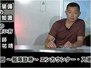 国防・防人チャンネル-今週のダイジェスト・平成27年7月25日号