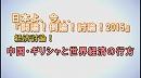 1/3【経済討論】中国・ギリシャと世界経済の行方[桜H27/7/25]