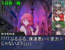【ニコニコ動画】宵闇裸獣狂想曲 1-4 【東方卓遊戯・サタスペ】を解析してみた