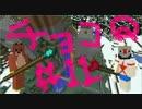 【Minecraft】ふたりはチョコクエ#11 chocolate quest【二人実況】 thumbnail