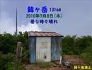 【ニコニコ動画】鉾ヶ岳(島道鉱泉)を解析してみた