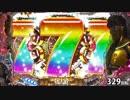 【ニコニコ動画】【パチンコ】デジハネCR北斗の拳5慈母 【光らない死兆星3回目】を解析してみた