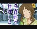 【ニコニコ動画】高森藍子、推理します! 前編を解析してみた