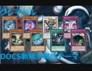 【ニコニコ動画】【遊戯王ADS】グレイドル(DOCS新規水属性テーマ)を解析してみた