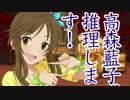 【ニコニコ動画】高森藍子、推理します! 後編を解析してみた
