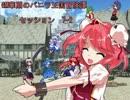 【東方卓遊戯】GM華扇のバニラ王国冒険譚 セッション7-2【SW2.0】