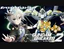 【ガンダムブレイカー2】ガンマスビルドジェネレーション‐Part12‐