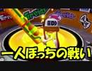 【実況】(高画質)スプラトゥーンのフェスを楽しむわ(1人VS4人の戦い)
