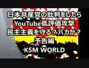 【KSM】日本共産党の批判をしたら YouTube低評価攻撃