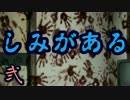 【ニコニコ動画】【実況】恐怖!あなたの部屋には し み が あ る Part2(終)を解析してみた