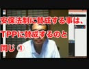 【ニコニコ動画】【アーカイブ】安保法制に賛成する事は、TPPに賛成するのと同じ ①を解析してみた
