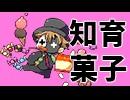 遊べるお菓子・知育菓子を作ろう!!【ニコレトCH】①