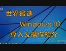 【世界最速】Windows10を導入&操作紹介講座 Mac Bootcamp編