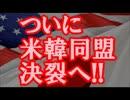 【韓国崩壊】 ついに米韓同盟決裂へ!!