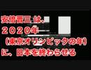 【ニコニコ動画】【アーカイブ】安倍晋三 は、2020年に、日本を終わらせるを解析してみた