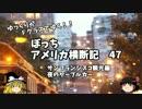 【ニコニコ動画】【ゆっくり】アメリカ横断記47 SF観光 ケーブルカー再びを解析してみた