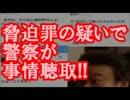 【速報】 在日ほっしゃん。脅迫罪の疑いで警察が事情聴取!!