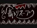 【APヘタリア】GW暇だった裏枢軸眉毛の毒入りスープ4【クトゥルフTRPG】