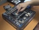 自作PCやる ~心と体のオーバークロック~ part6(組み立て編その1)
