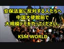 【KSM】安保法案に反対する人たちへ 中国大使館前でやれ!