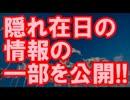 【ニコニコ動画】【速報】韓国メディア、隠れ在日の情報の一部を公開!!を解析してみた
