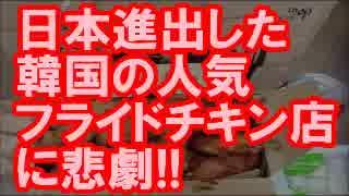 日本進出した韓国の人気フライドチキン店にとんでもない悲劇!!