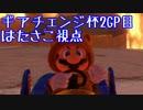 【ニコニコ動画】【マリオカート8】ペーパードライバーによるギアチェンジ杯2GP目【実況】を解析してみた