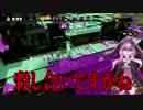 【ニコニコ動画】[splatoon]モンガラキャンプ場でゆかりがガチ!!エリア [結月ゆかり実況]を解析してみた